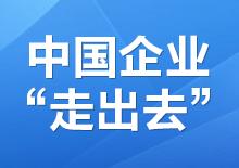 """申论热点:中国企业""""走出去""""要不断创新模式"""