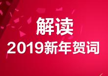 2019年新年贺词解读:5个热点、11个句式