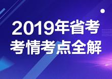 2019春季省考申论考情考点全解析