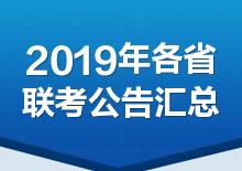 2019年多省联考考试公告汇总(黑龙江查成绩)
