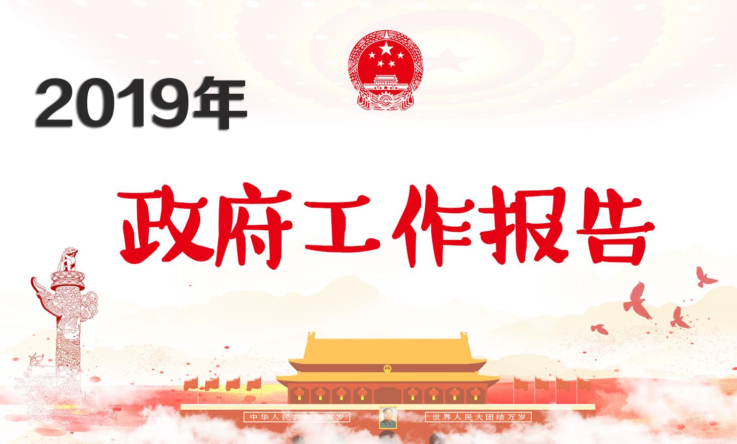 申论热点:2019政府工作报告(思维导图)