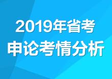 2019年27个省市申论考情考点合集(持续更新中)