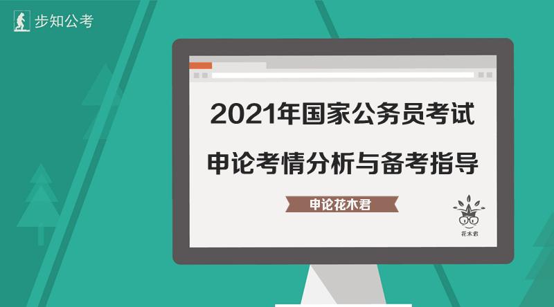 2021年国家公务员考试申论考情分析