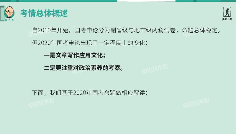 2021年国考申论考情_02.png