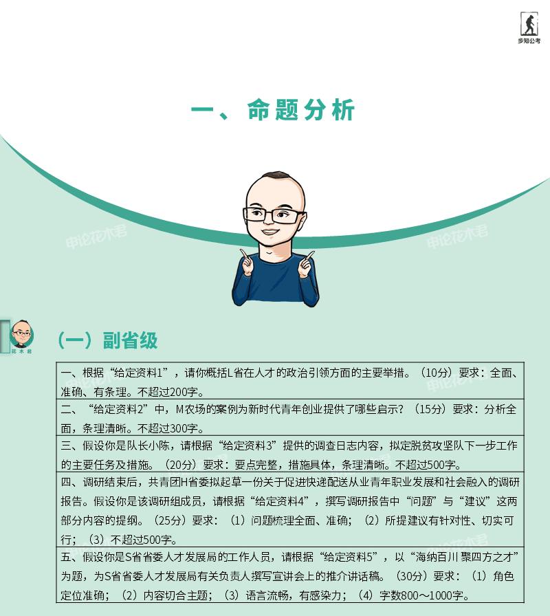 2021年国考申论考情_03.png