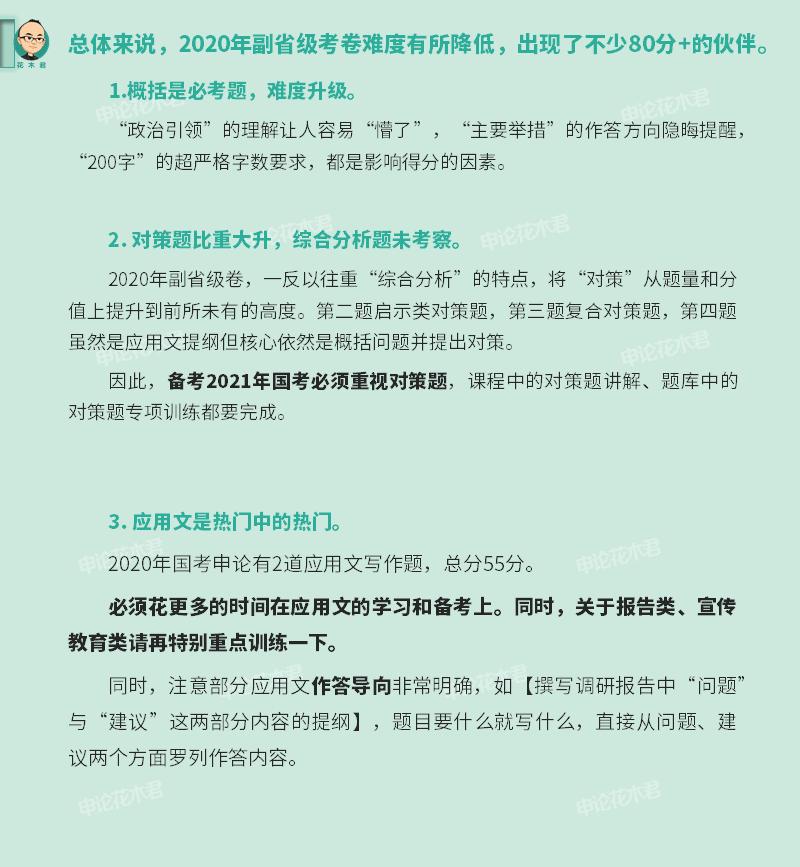 2021年国考申论考情_04.png