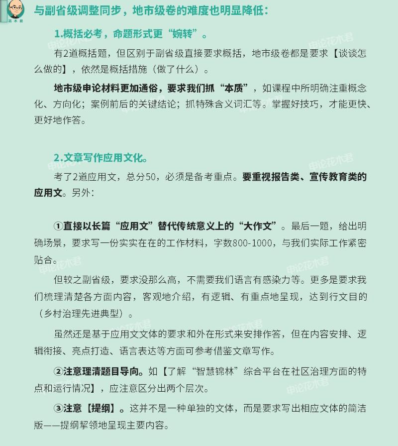 2021年国考申论考情_07.png
