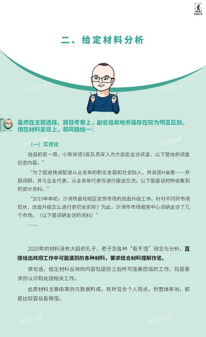 2021年国考申论考情_09.png
