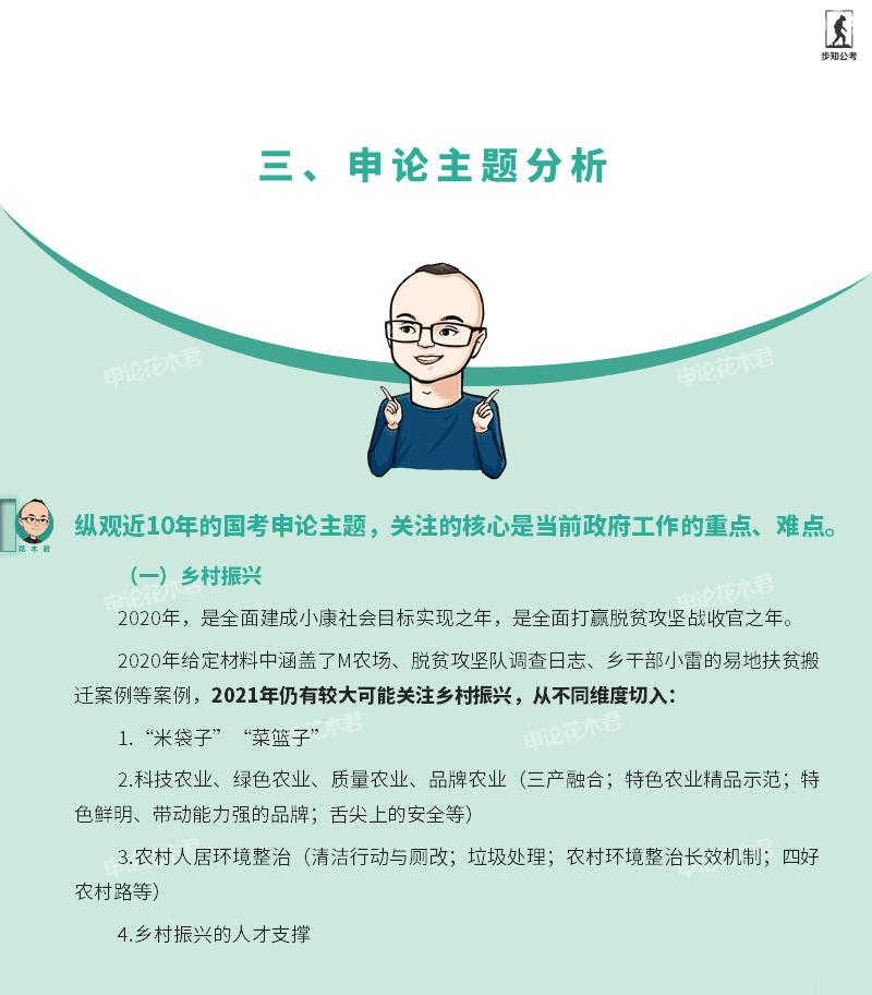 2021年国考申论考情_11.png
