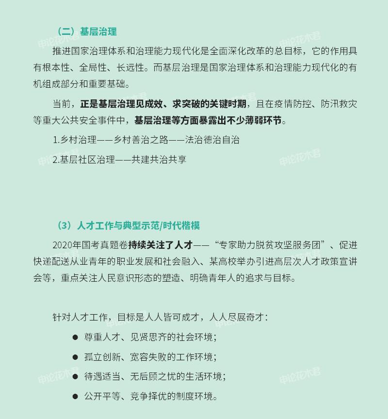 2021年国考申论考情_12.png