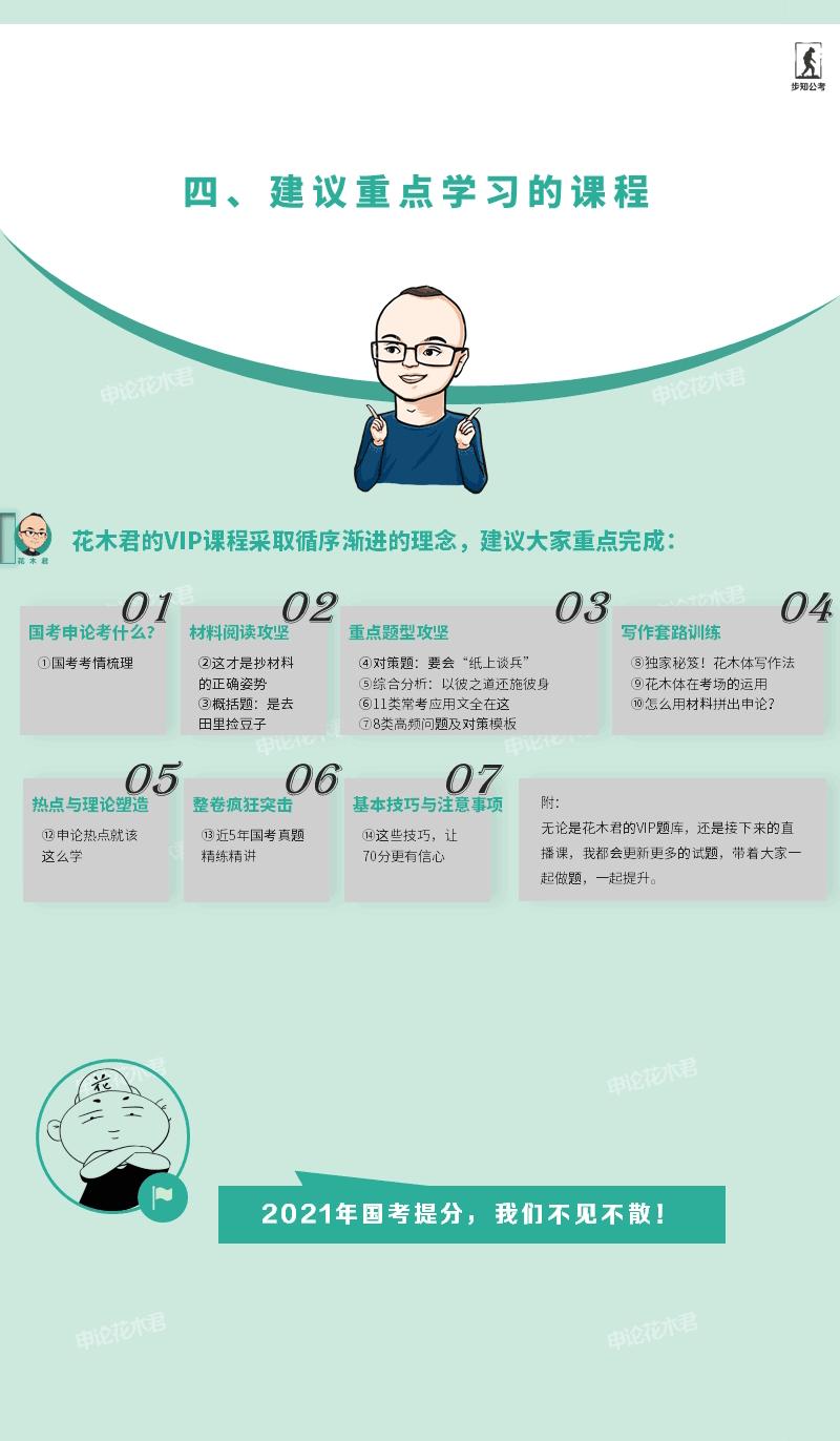 2021年国考申论考情_14.png