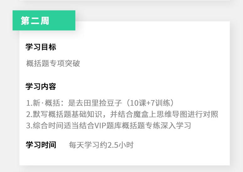 2021年国考申论学习计划_02.png