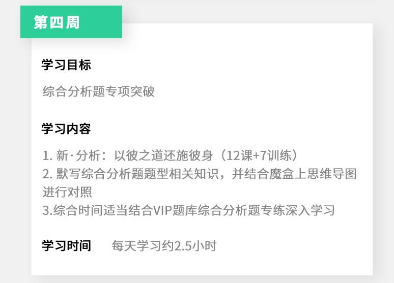 2021年国考申论学习计划_04.png