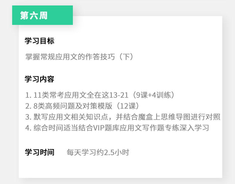 2021年国考申论学习计划_06.png