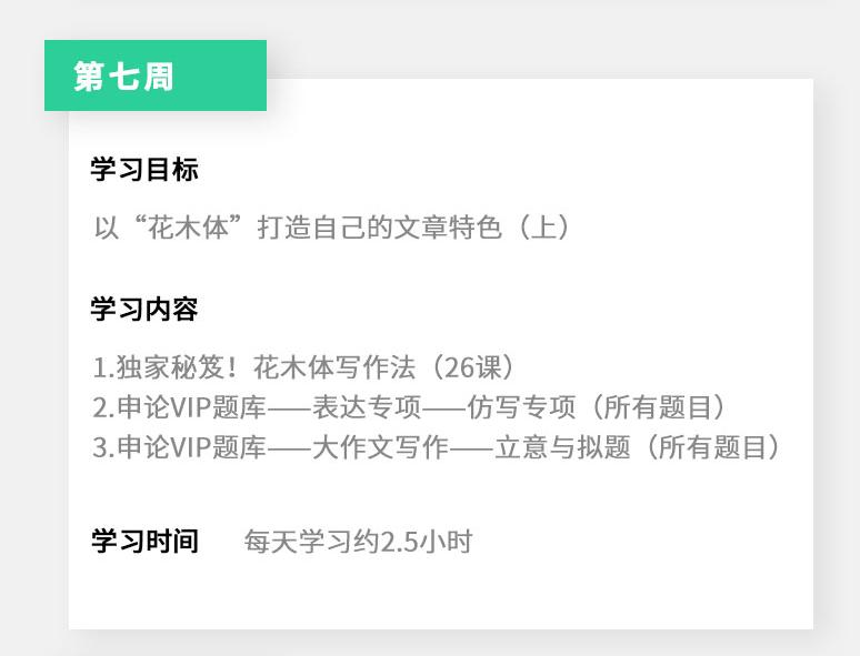 2021年国考申论学习计划_07.png