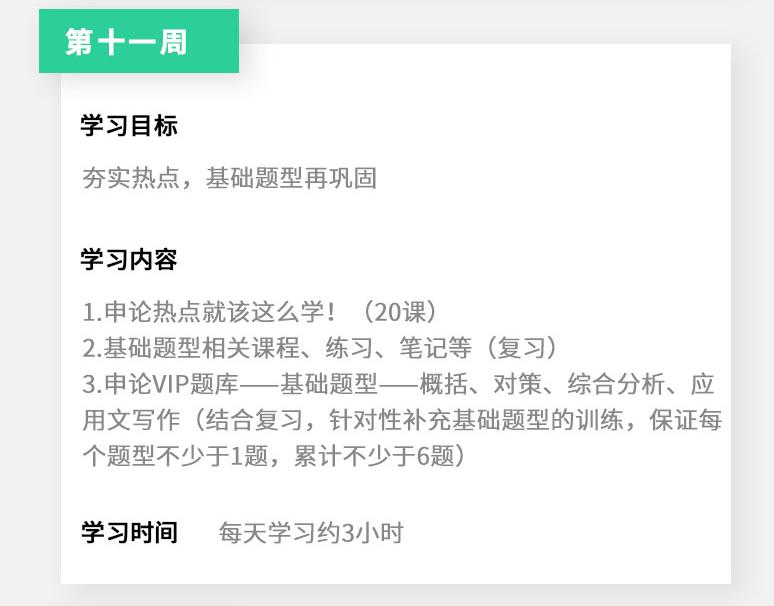 2021年国考申论学习计划_11.png